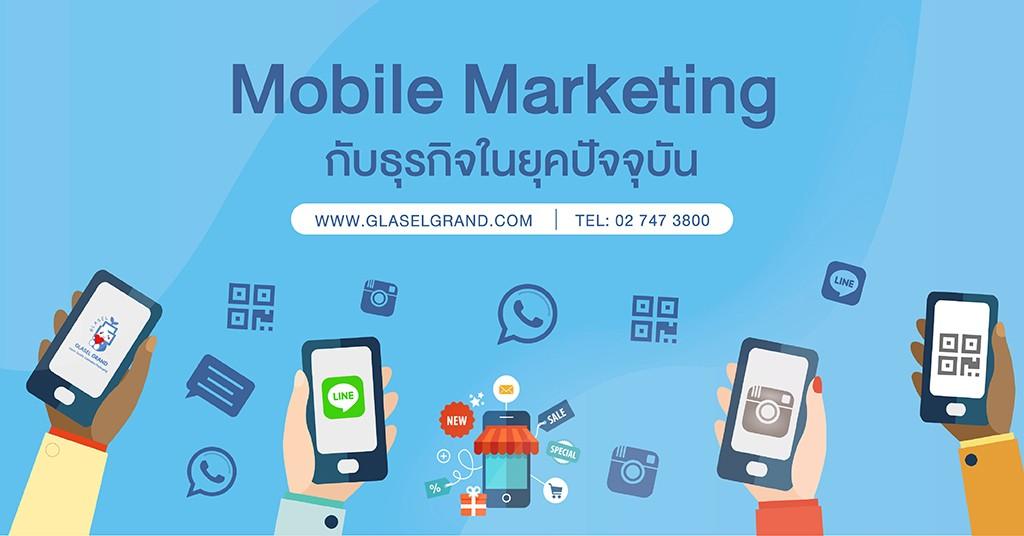 Mobile Marketing กับธุรกิจในยุคปัจจุบัน