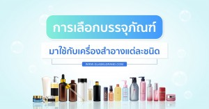 Cover_Cosmetic_Packaging
