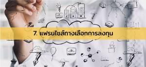 เทรนด์ธุรกิจปี-2020-08