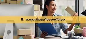 เทรนด์ธุรกิจปี-2020-09