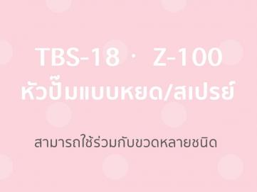 TBS-18 . Z-100