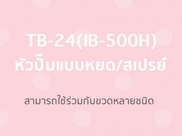 TB-24(IB-500H)
