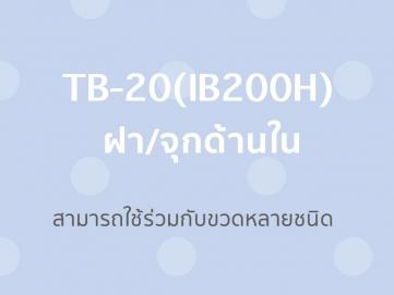 TB-20(IB200H)