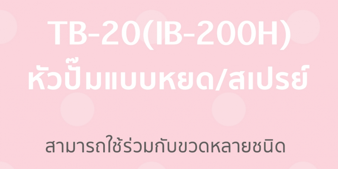 TB-20(IB-200H)